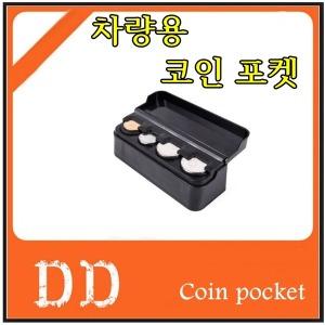 차량용 동전케이스 자동차 택시 잔돈 코인홀더 보관함