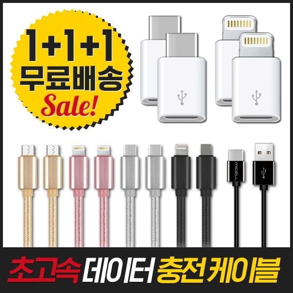 23CM~3M 고속충전 케이블 5핀/8핀/C타입/젠더/아이폰