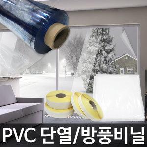외풍차단 PVC 단열 방풍 비닐 바람막이 필름 재단비닐
