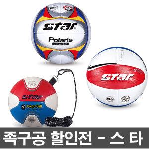 족구공모음-스타스포츠/공식판매점/족구공/신상할인