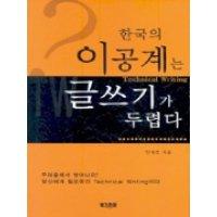 한국의 이공계는 글쓰기가 두렵다  북코리아   임재춘