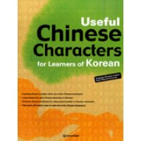 USEFUL CHINESE CHARATCERS FOR LEARNERS OF KOREA