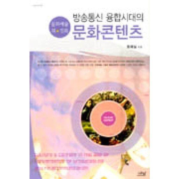 방송통신 융합시대의 문화 콘텐츠  나남   최혜실  문화예술의 진화