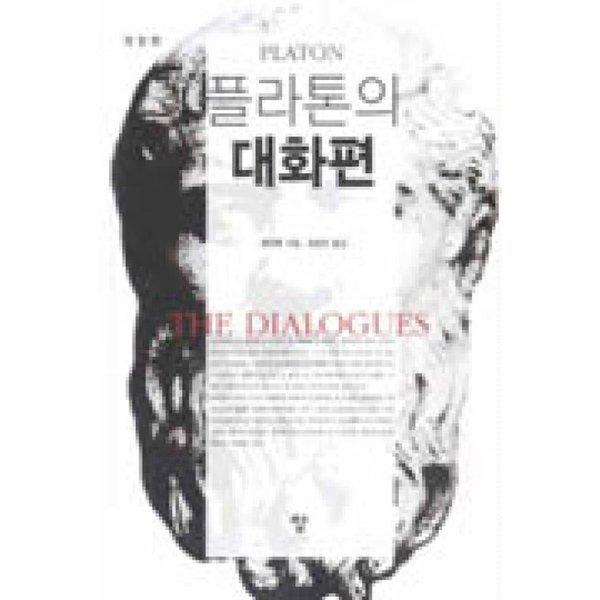 플라톤의대화편-개정판  창   플라톤