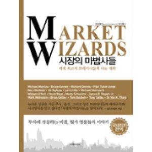 시장의 마법사들(MARKET WIZARDS)  이레미디어   잭슈웨거  세계최고의트레