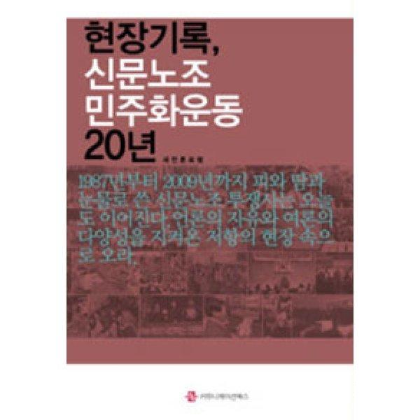현장기록 신문노조 민주화운동 20년  커뮤니케이션북스   새언론포럼