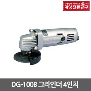 계양/DG-100B/570W 전동 그라인더 4인치