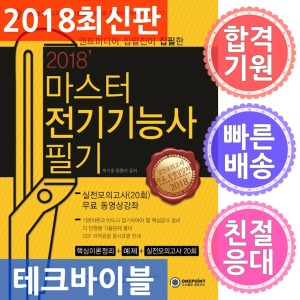 원포인트/2018 마스터 전기기능사 필기 : 핵심이론정리+실전모의고사 20회