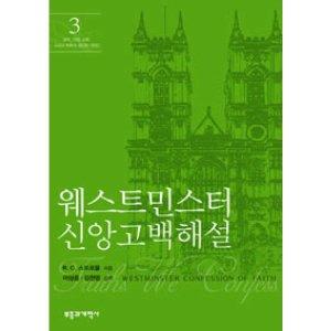 웨스트민스터신앙고백 해설 3  부흥과개혁사   R.C.스프로울  정부  가정  교회