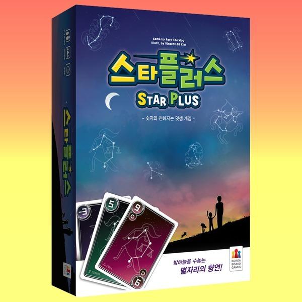 스타플러스 한글판 보드게임 무료배송