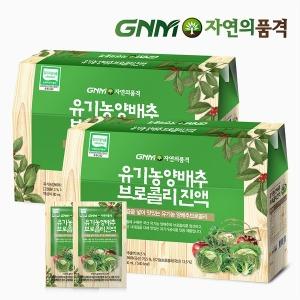 유기농 양배추즙 30포x2박스 유기가공인증 양배추