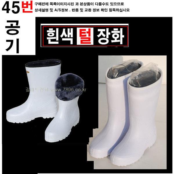 [길마트] 공기방한장화모음/털장화 백색/위생장화 방수장화