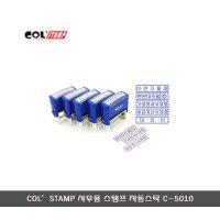 문구살래  Col stamp/콜 스탬프 사무용 스탬프 자동