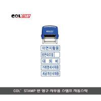 문구살래  Col stamp/콜 스탬프 반 영구 사무용 스탬