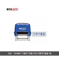 문구살래  Col stamp/콜 스탬프 자동스탁 이면지 활