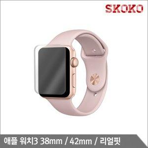 애플워치3 38mm/42mm 리얼핏 액정/유광전신 보호필름