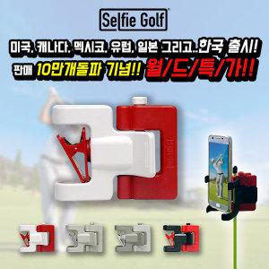 셀피골프 스윙 교정용 촬영 스마트폰 거치대/골프셀카