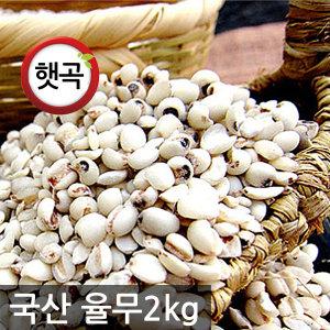 2017년산 국내산 햇 율무2kg/현미율무/율무팥밥