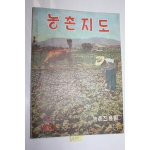 A.G 1960년대 잡지 / 1963년5월 농촌지도