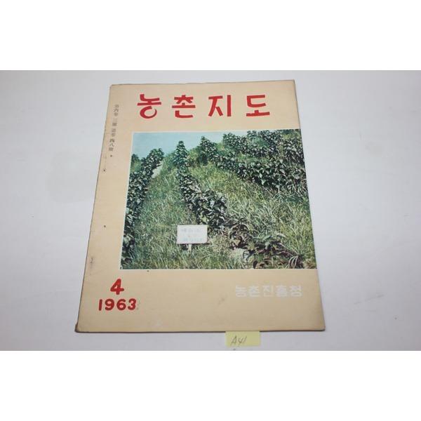 A.G 1960년대 잡지 / 1963년4월 농촌지도