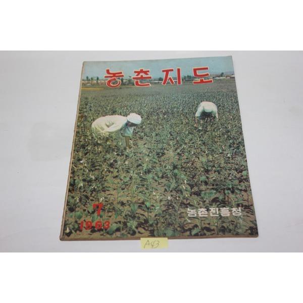 A.G 1960년대 잡지 / 1963년7월 농촌지도