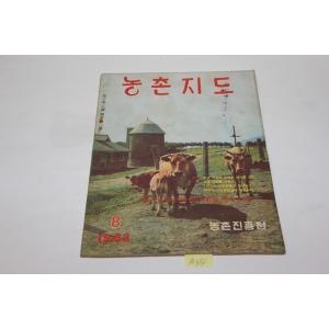 A.G 1960년대 잡지 / 1963년8월 농촌지도