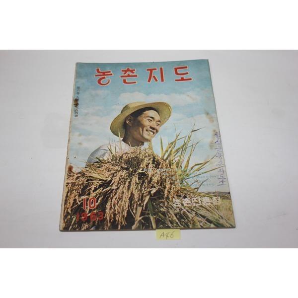 A.G 1960년대 잡지 / 1963년10월 농촌지도