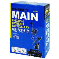 민중메인영한사전(2013)  민중서림   편집국