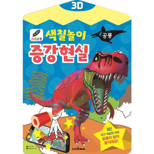 크레용팡 색칠놀이 증강현실 공룡  스마트베어   아이아라