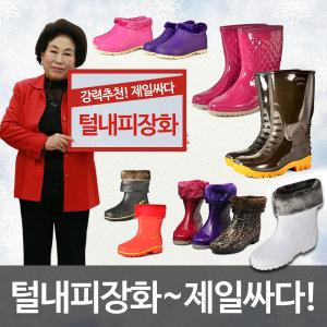 국산 털장화/방한장화/겨울장화/공기 위생장화/털장화