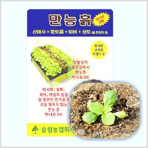 만능흙 7KG / 마사토 + 퇴비 + 황토흙 + 상토 /
