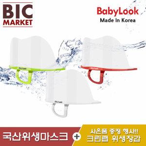 투명위생마스크 / 100% 국산 / 최경량 / 당일배송