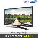 (정품) 삼성전자 T24H310 소형TV 삼성TV LEDTV