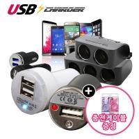 1+1 차량용멀티충전기/시거잭/멀티소켓/핸드폰/케이블