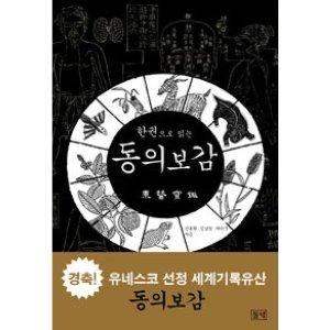 한권으로읽는동의보감  들녘   신동원외