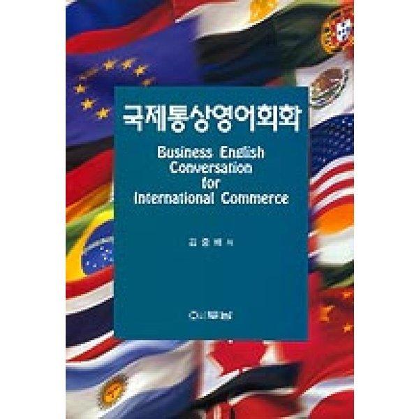 국제통상영어회화  두남   김중배