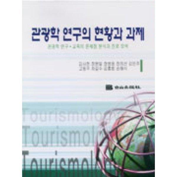 관광학연구의 현황과 과제  백산출판사   김사헌외