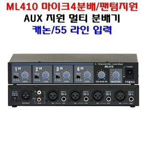 ML-410 (마이크4분배기) 48V팬텀지원 AUX라인 입력