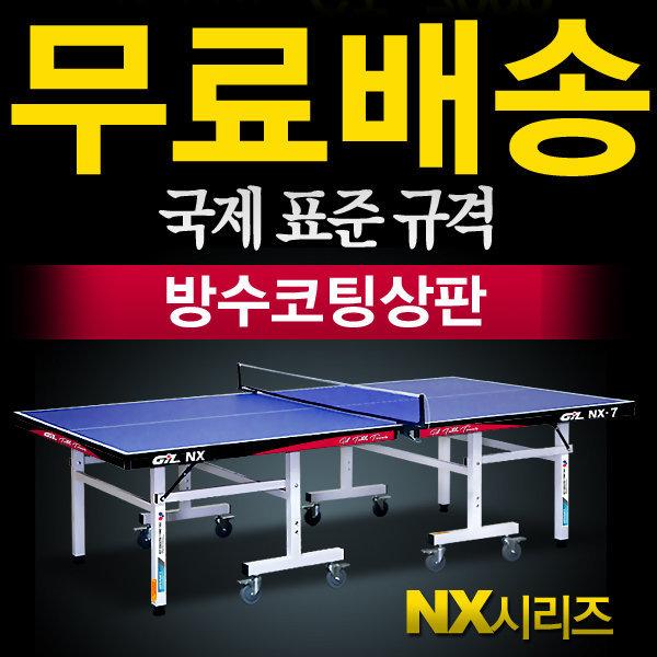 Kanamo 무료배송/국제규격탁구대/고정/이동식풀세트