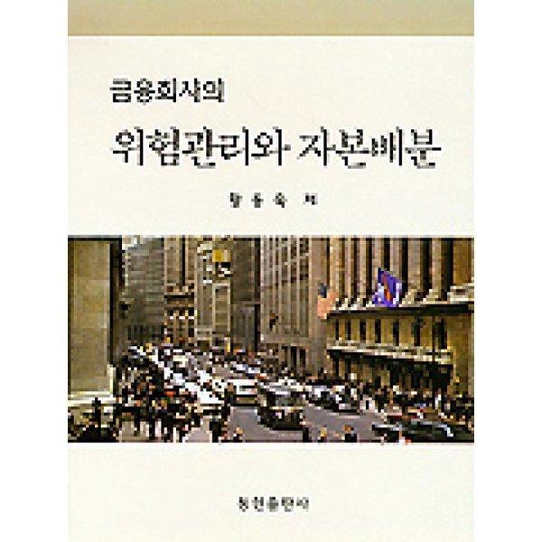 금융회사의위험관리와자본배분  동현출판사   황동욱