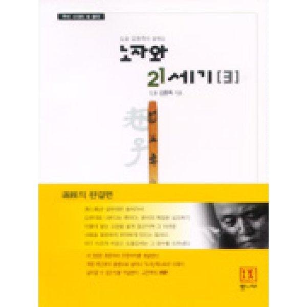 노자와 21세기 3  통나무   김용옥