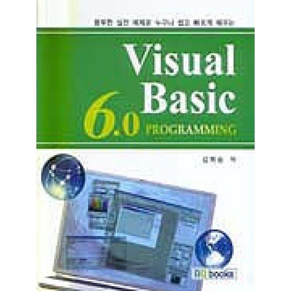 VISUAL BASIC 6.0 PROGRAMMING  비봉   김희승