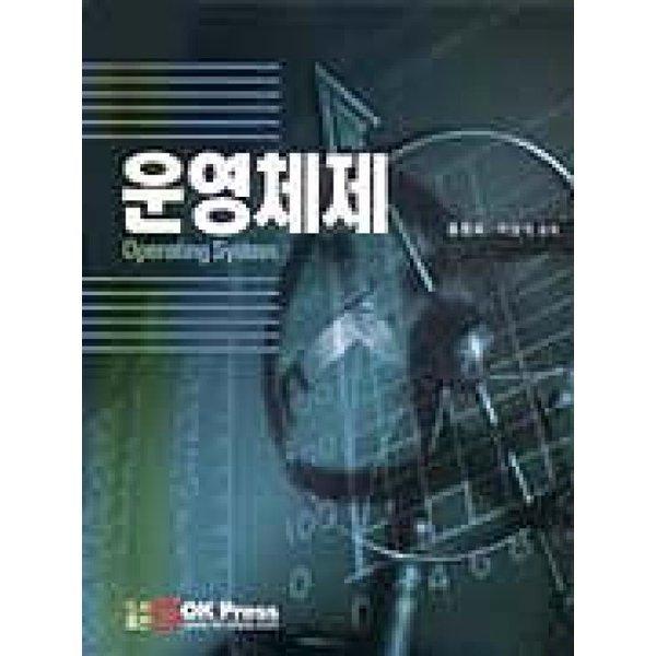 운영체제  OK PRESS   홍동희.이상식