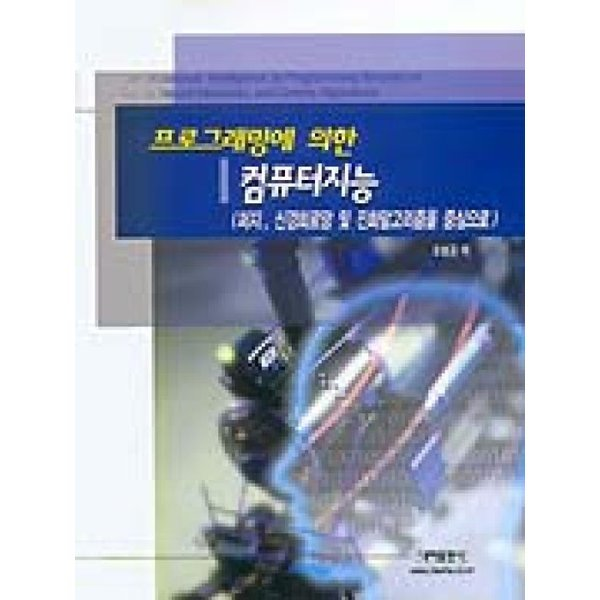 프로그래밍에의한컴퓨터지능  내하출판사   오성권