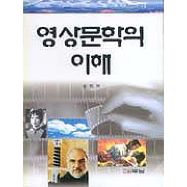 영상문학의이해  두남   송희복