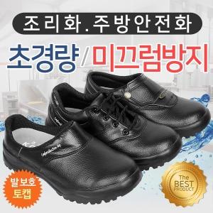 주방용 미끄럼방지 조리화 주방화 주방신발 안전화