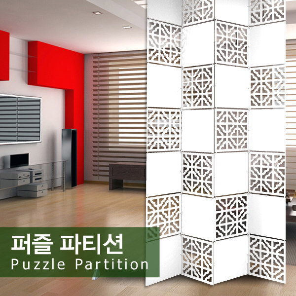 Kanamo 퍼즐 블라인드/파티션/가림막/실커튼
