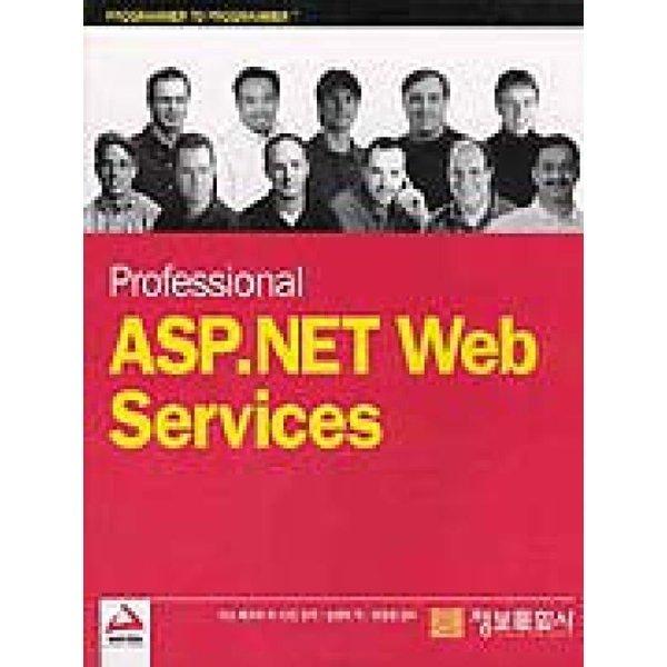 PROFESSIONAL ASP.NET WEB SERVICES  정보문화사   러스베슈