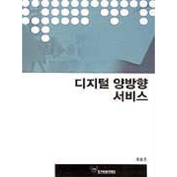 디지털양방향서비스  한국방송진흥원   최용준
