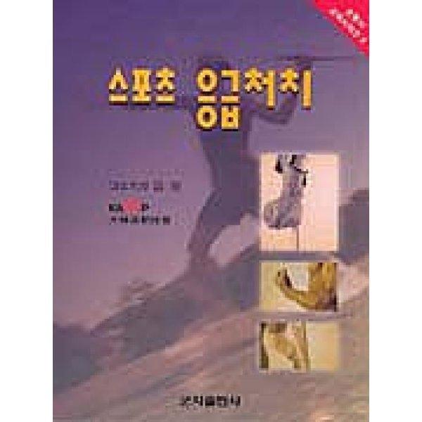 스포츠응급처치  군자출판사   김원